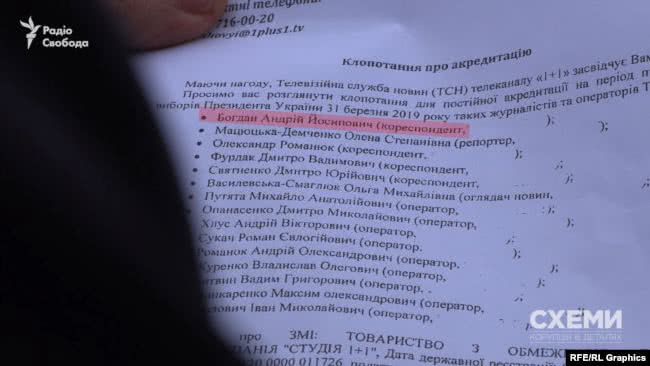 Богдан работал корреспондентом 1+1