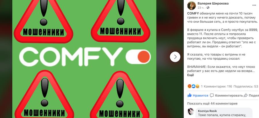 Comfy обманул покупателя на 10 тысяч гривен