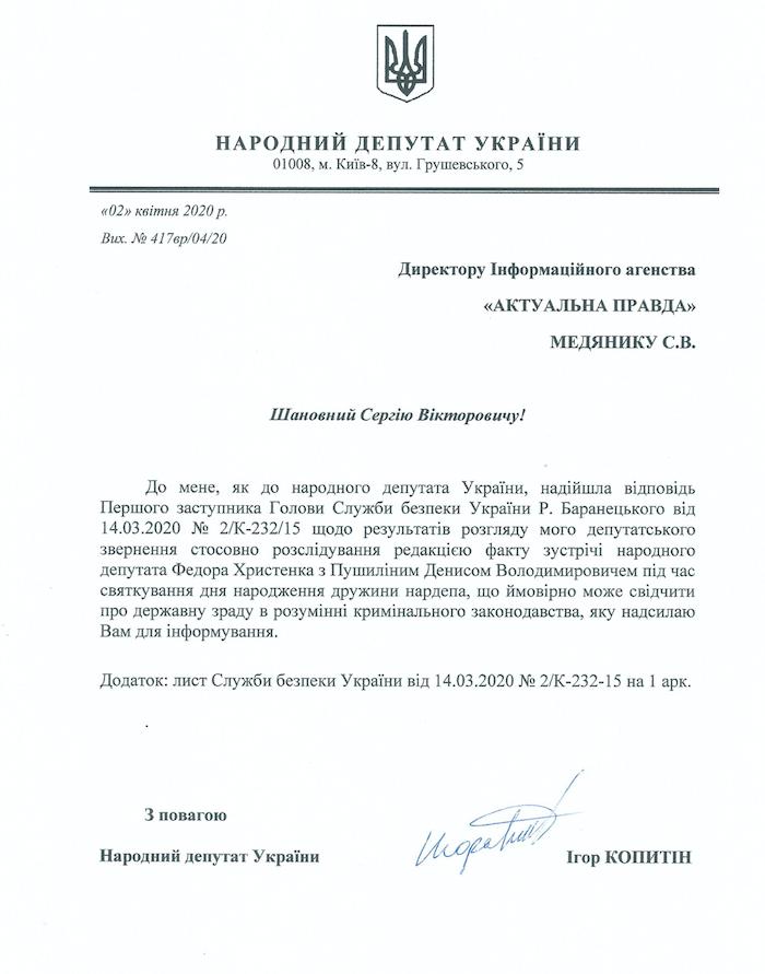 Нардеп<br /> Копитін Ігор звернувся до СБУ через поїздку депутата-зрадника Христенко в Москву