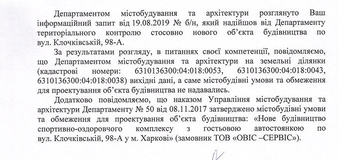 Клочковской, 98а
