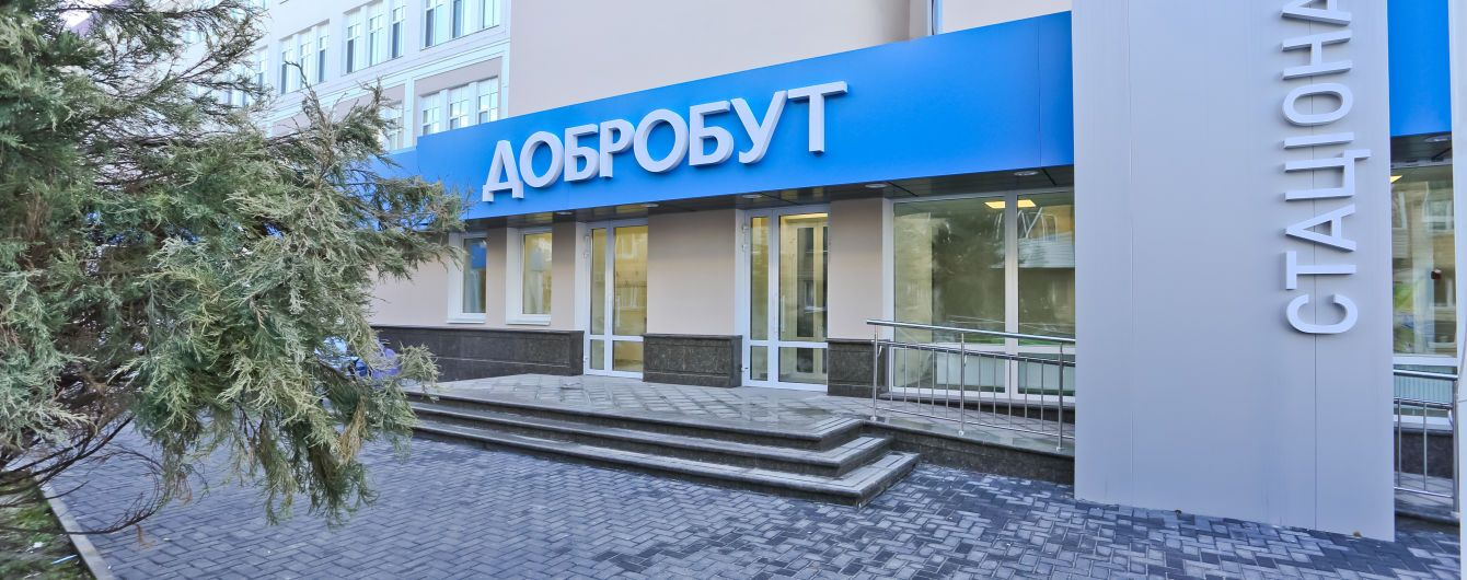 Сеть медицинских центров Добробут: Как Борис Ложкин хочет стать  монополистом в частной медицине | Актуальная Правда