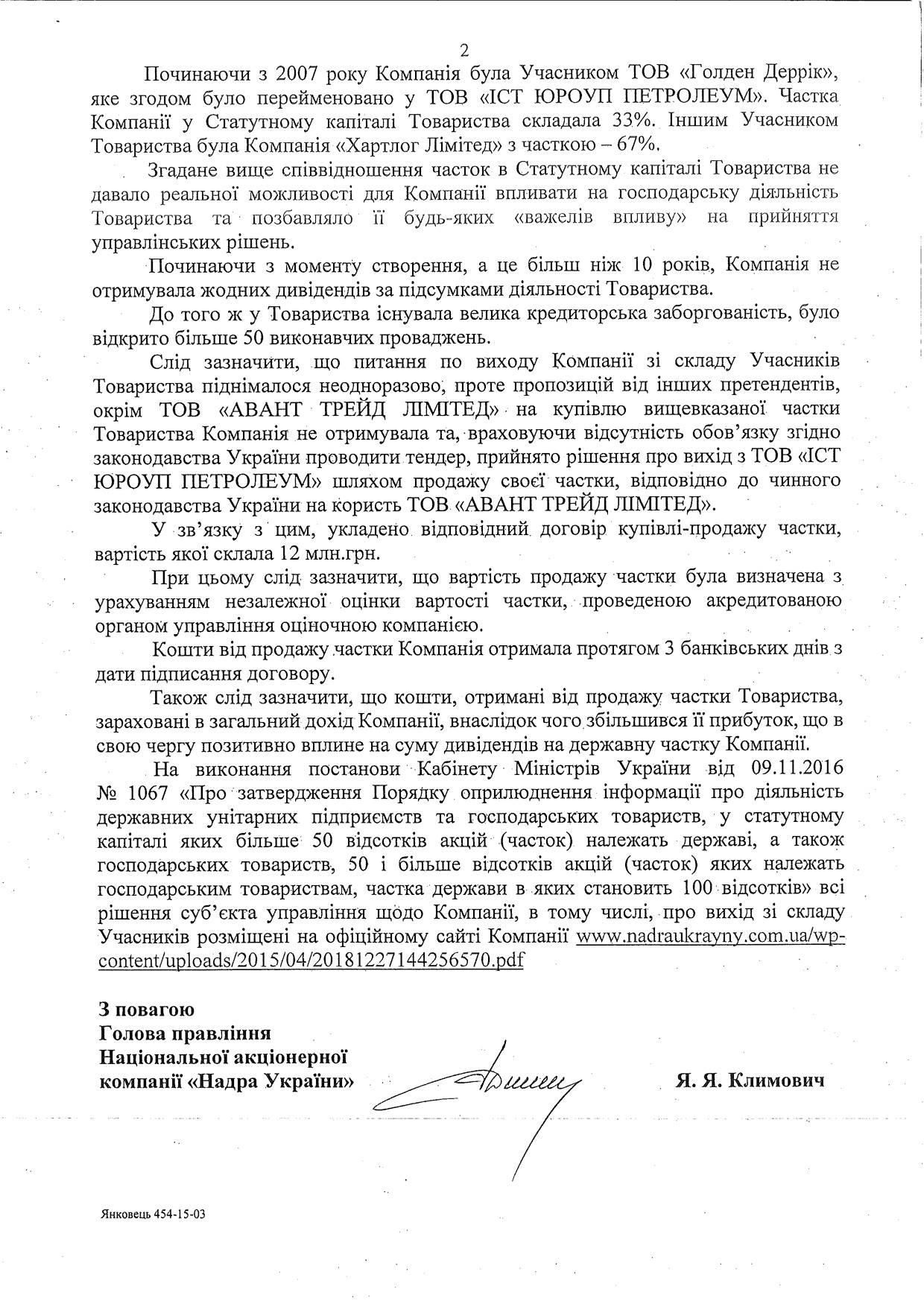 Жеваго торгує з ДНР