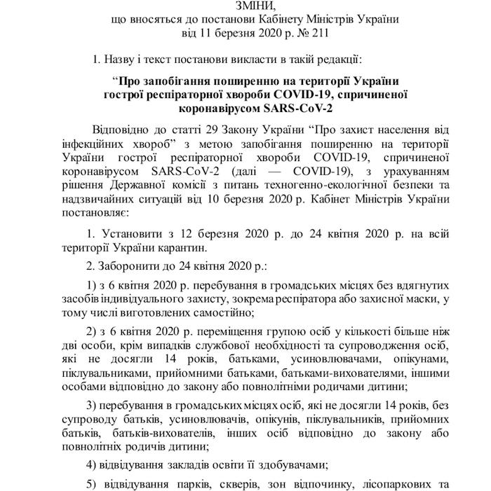 Диктатура в Украине