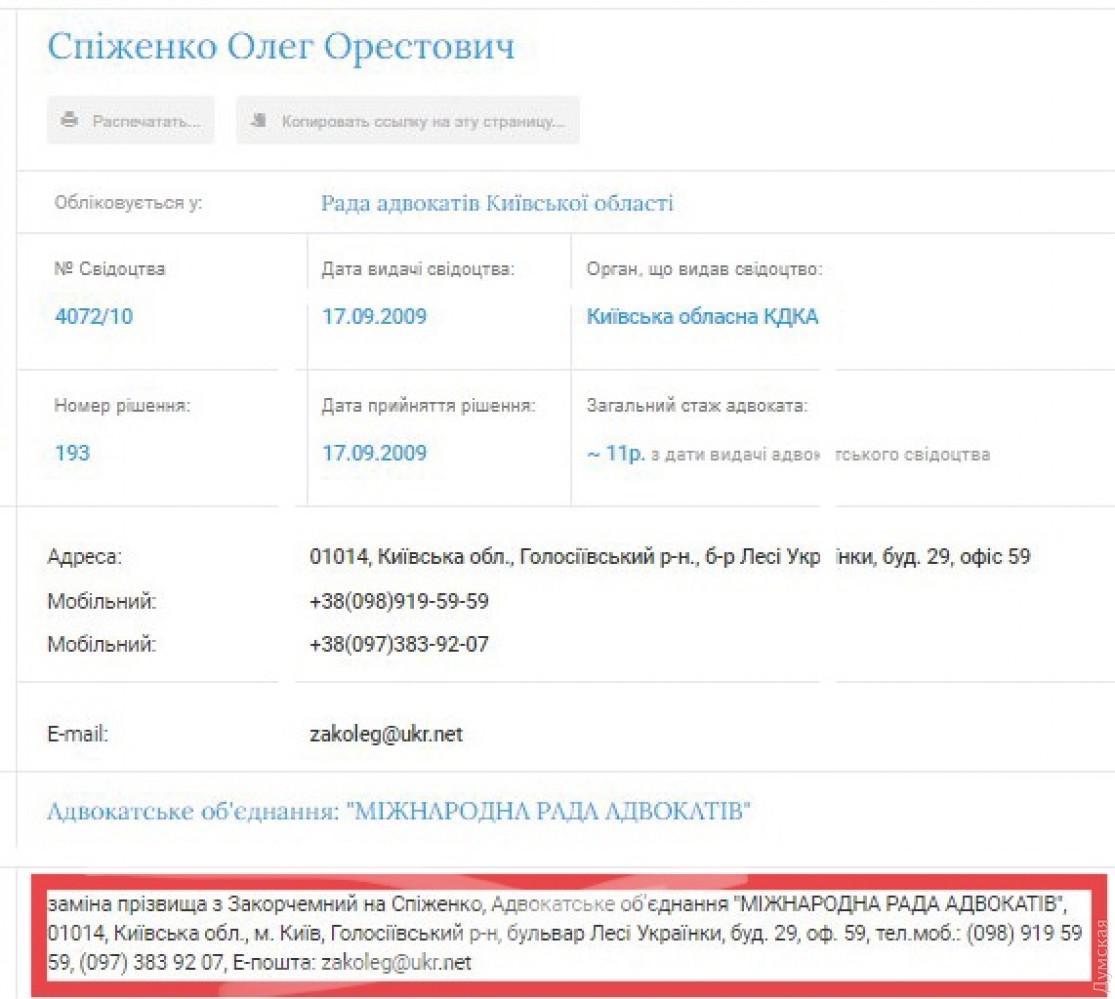 Дружина Степанова зареєструвала медичну фірму в день його призначення