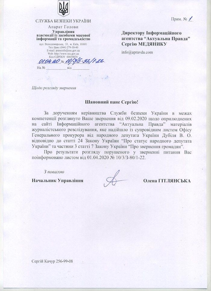 Нардеп Дубіль звернувся до СБУ через поїздку депутата-зрадника Христенко в Москву