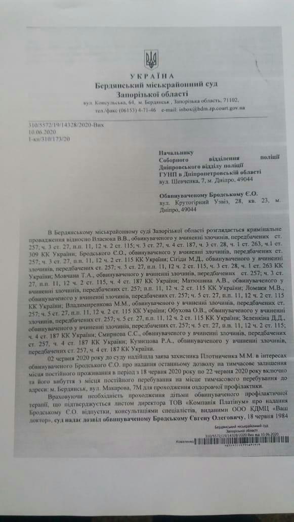 Судья Елена Вирченко отпустила на море Евгения Бродского, которого обвиняют в организации убийства Виталия Олешко