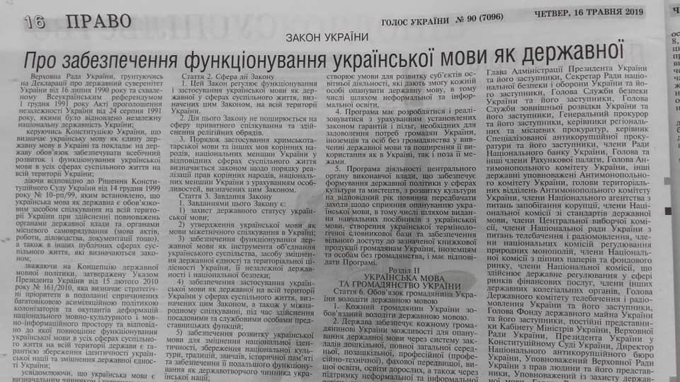 Закон про мову опублікували у газеті Голос України