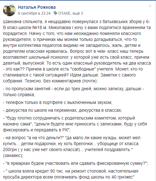 школа 18 николаев