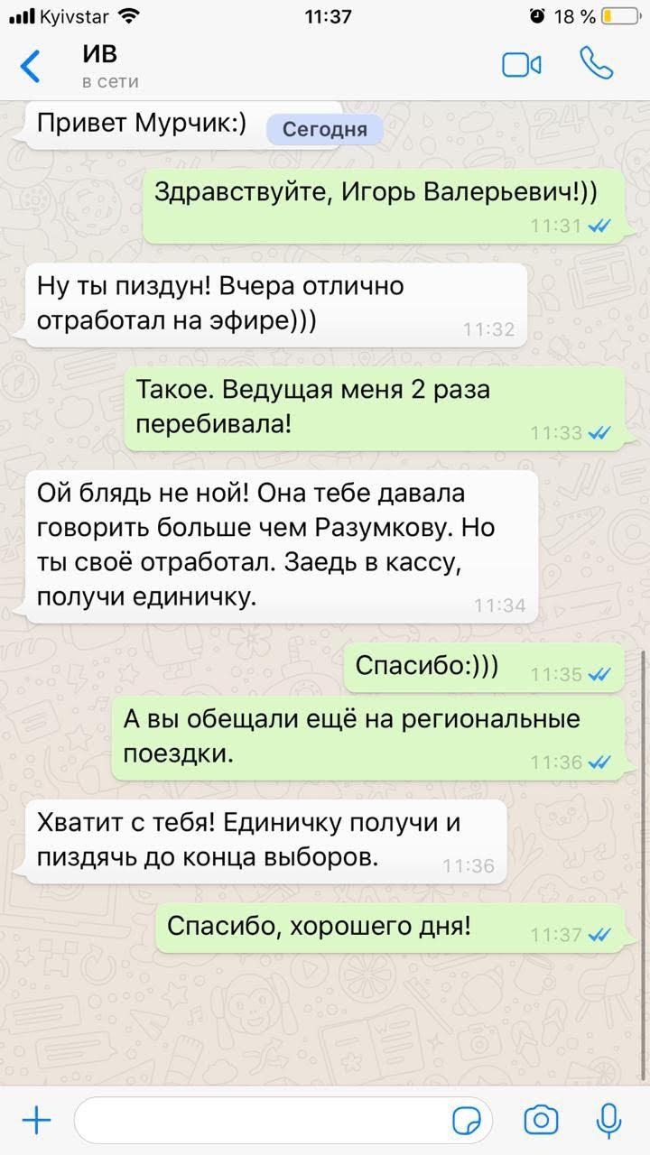Мураев Коломойский