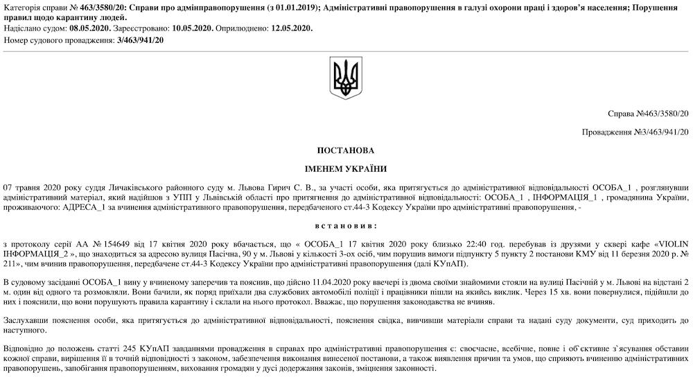 Суд визнав незаконним карантин, який порушує Конституцію України