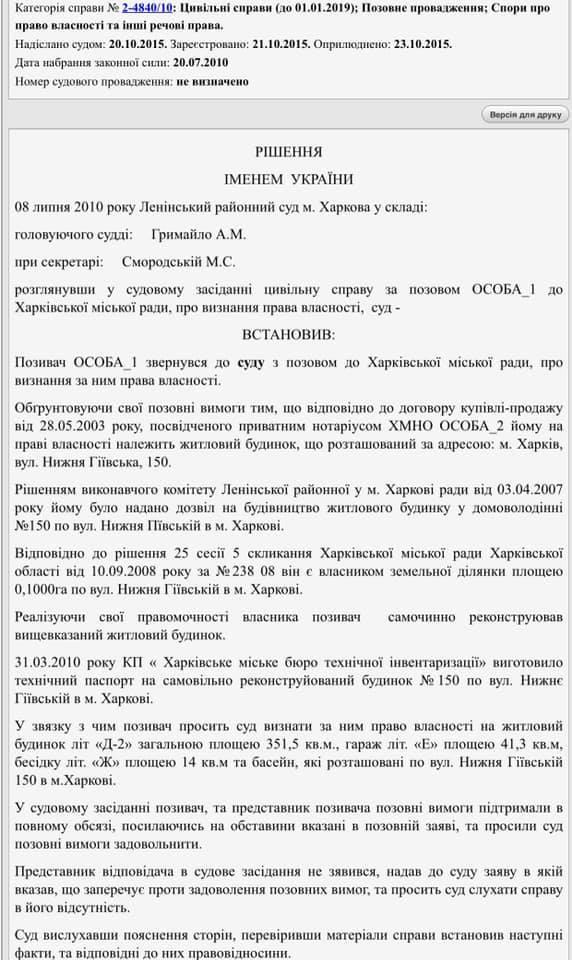 Как коррупционеры Добкина и Кернеса убили 15 харьковчан