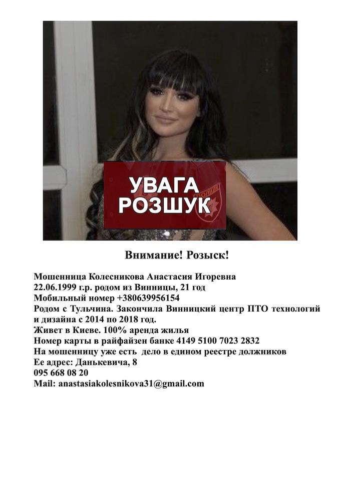 Мошенница Колесникова Анастасия Игоревна