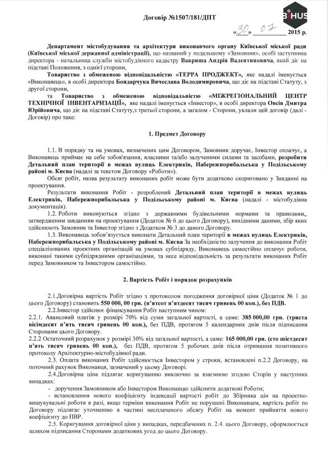 Saga Development Андрей Ваврыш