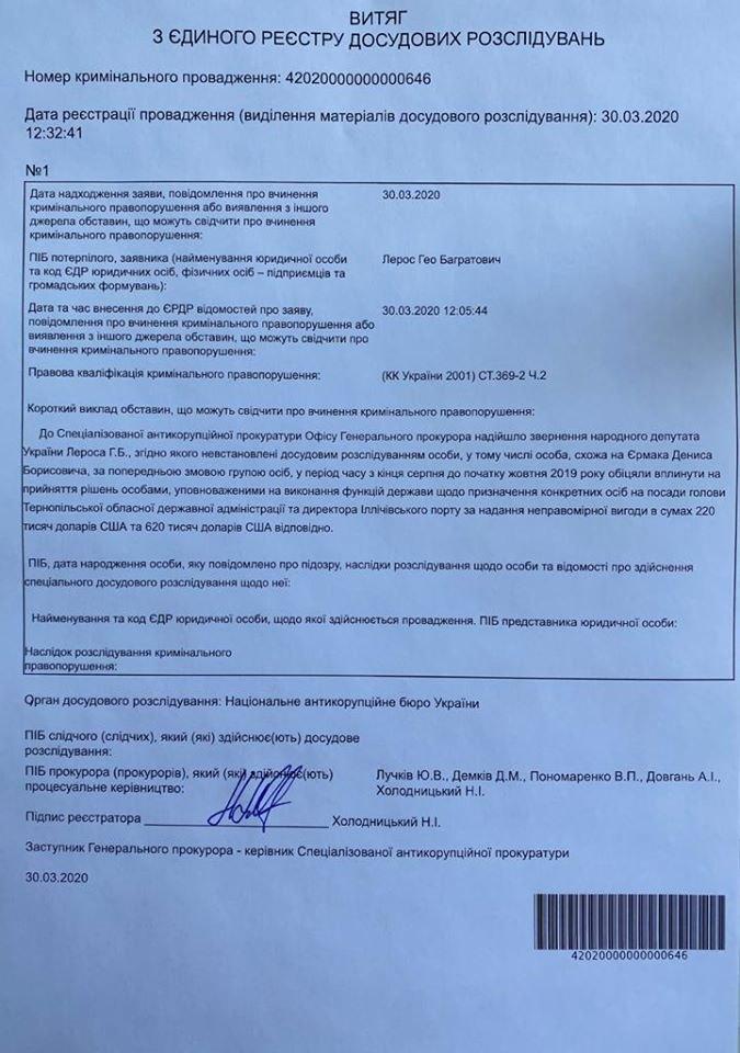 Специальная антикоррупционная прокуратура открыла дело на Ермака