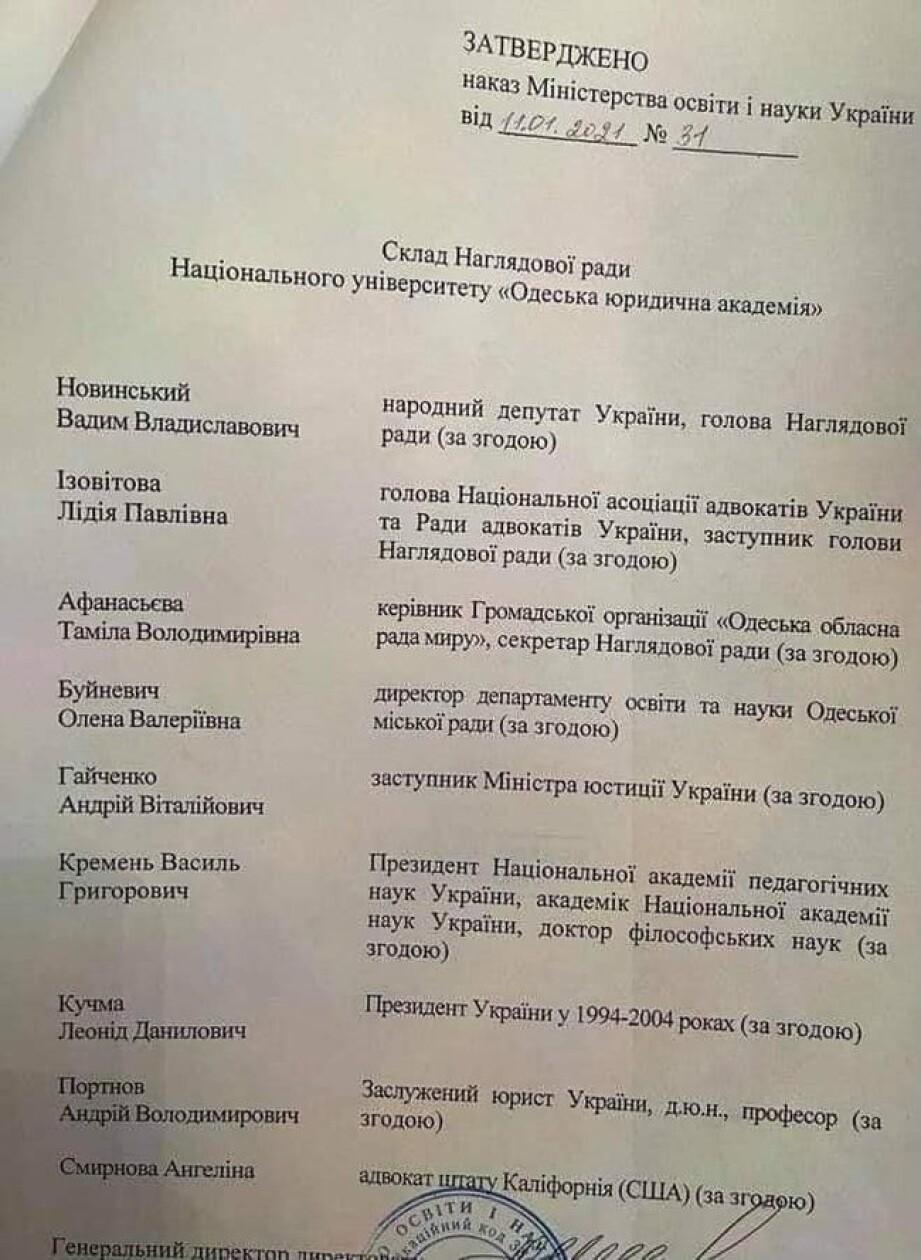 Скандальный министр Шкарлет назначил соратников диктатора Януковича Портнова и Новинского членами набсовета академии Кивалова