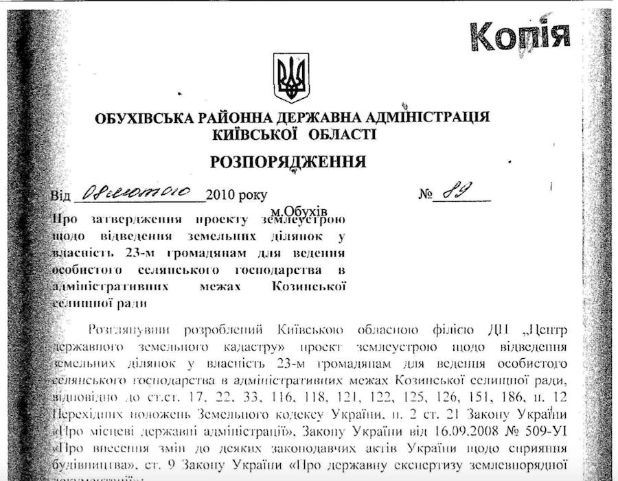 Деркач вкрав 42 гектари