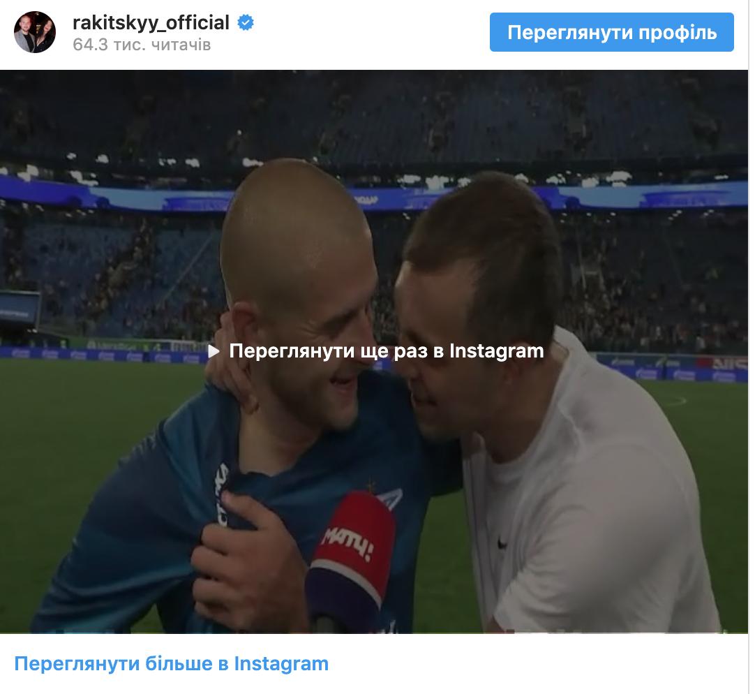 Ракицкий