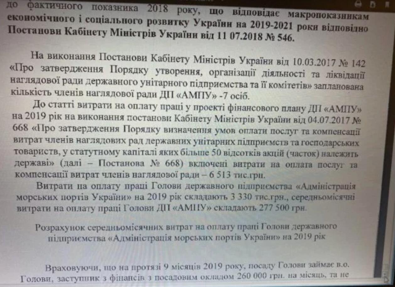 Адміністрація морських портів Україн