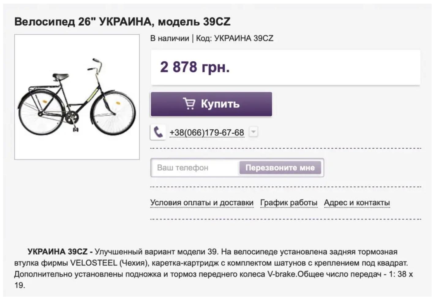 Военный арсенал под Уманью купил 35 велосипедов Украина