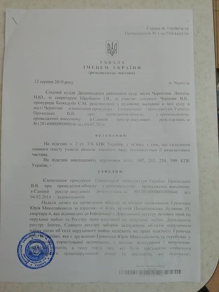 Грымчак постанова суда