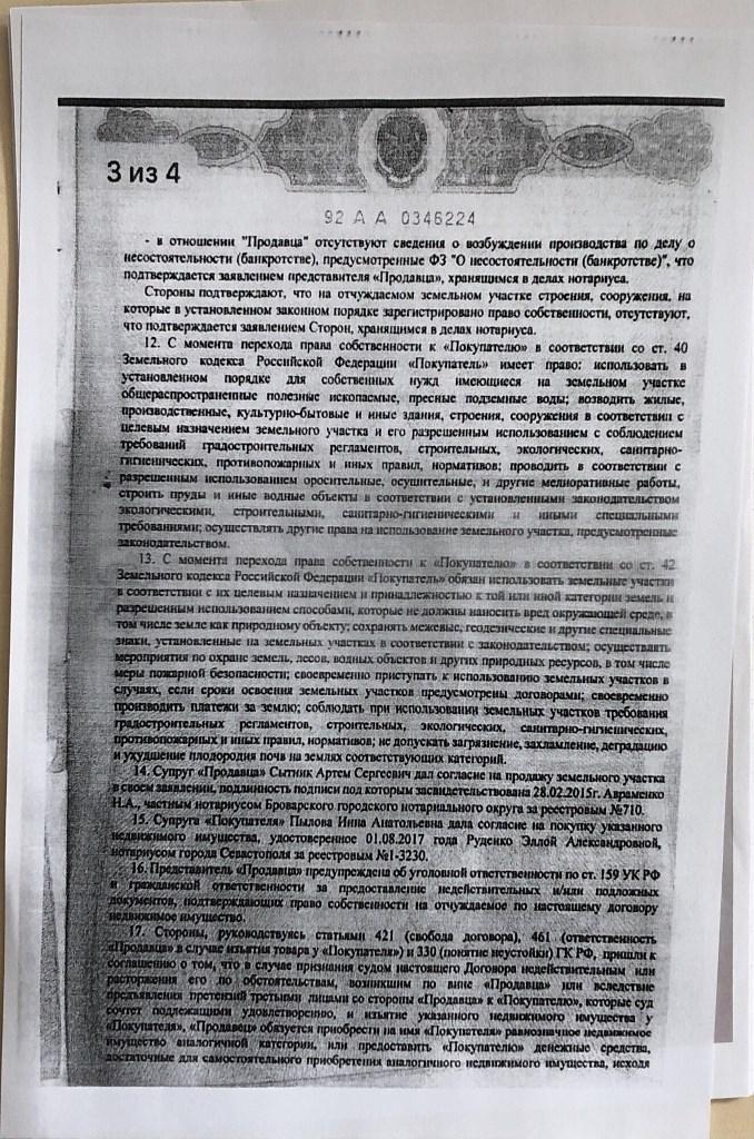 Директор НАБУ Артем Сытник задекларировал земельный участок, который незаконно продал оккупантам в Крыму