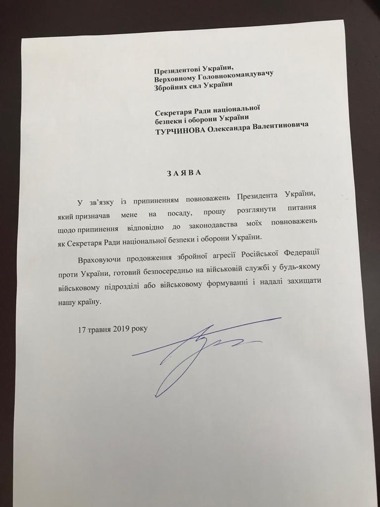Турчинов відставка