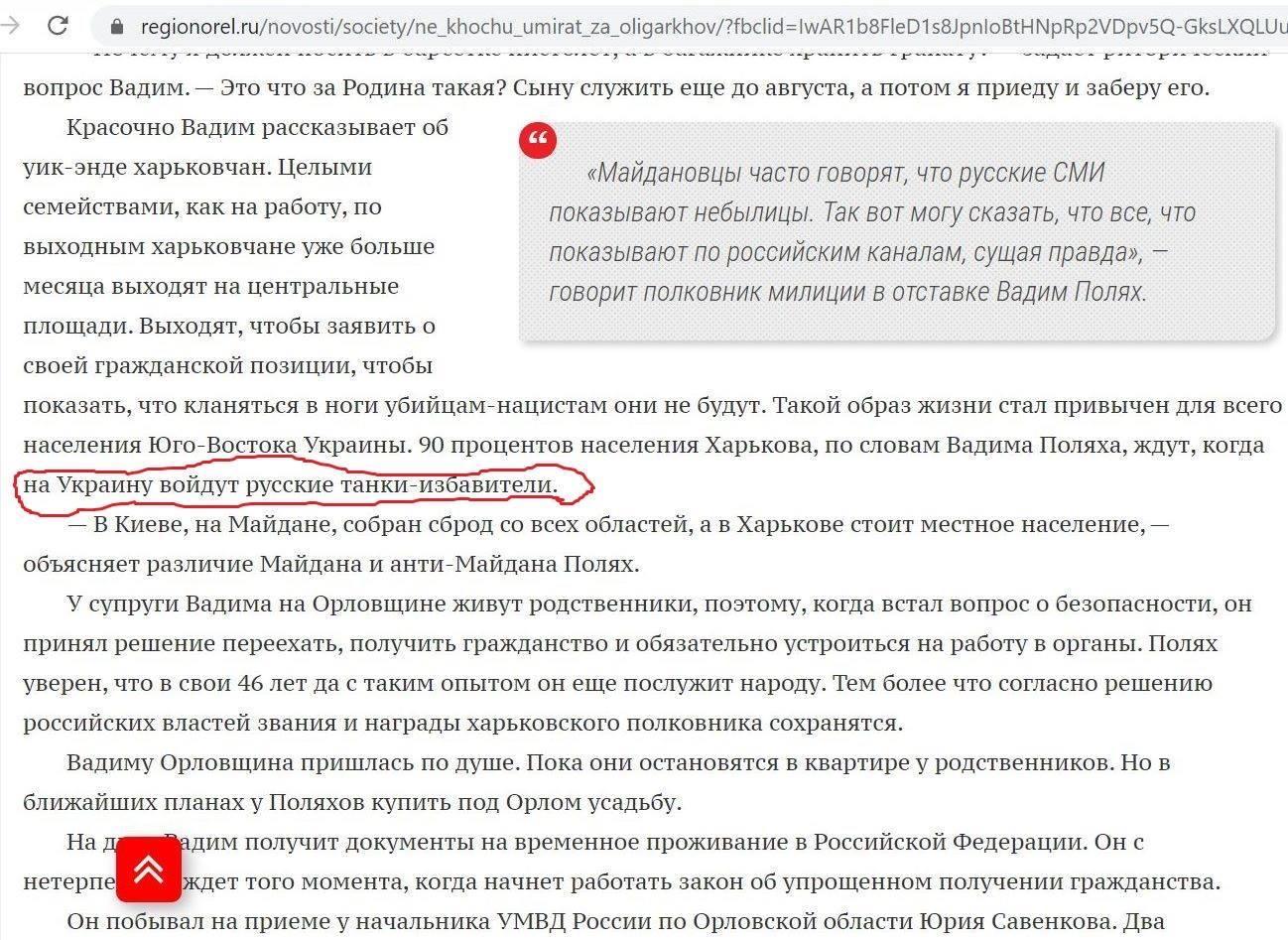 В Харькове начальником безопасности танкового завода назначили украинофоба и сепаратиста Вадима Поляха, который работал на РФ и звал русские танки