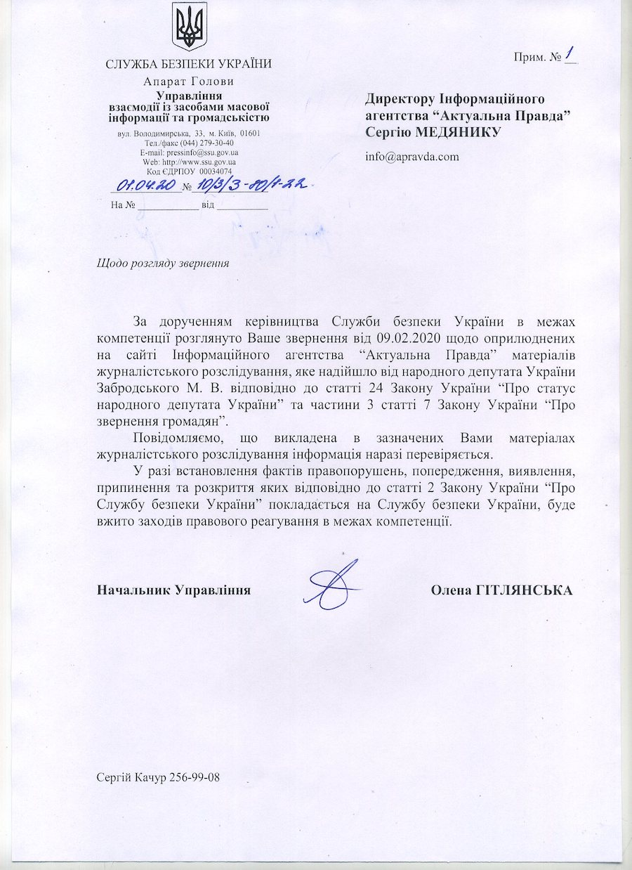 Нардеп Михайло Забродський звернувся до СБУ через поїздку депутата-зрадника Христенко в Москву